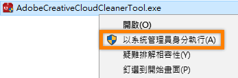 使用Adobe Creative Cloud CleanerTool解决安装问题