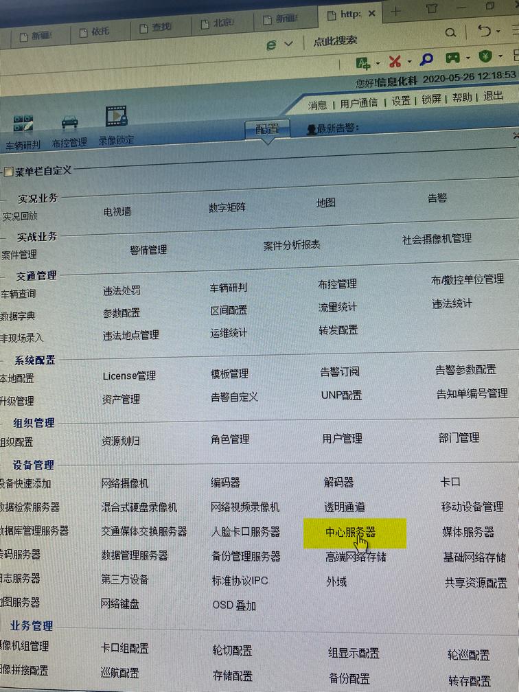 海康NVR对接宇视平台