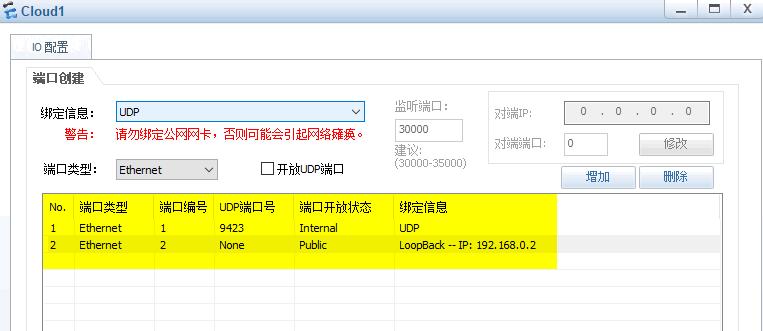 eNSP桥接虚拟网卡实现USG\AC的Web管理