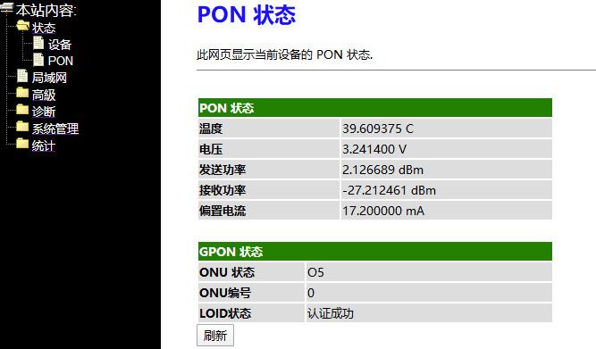 西安电信双模PON STICK使用