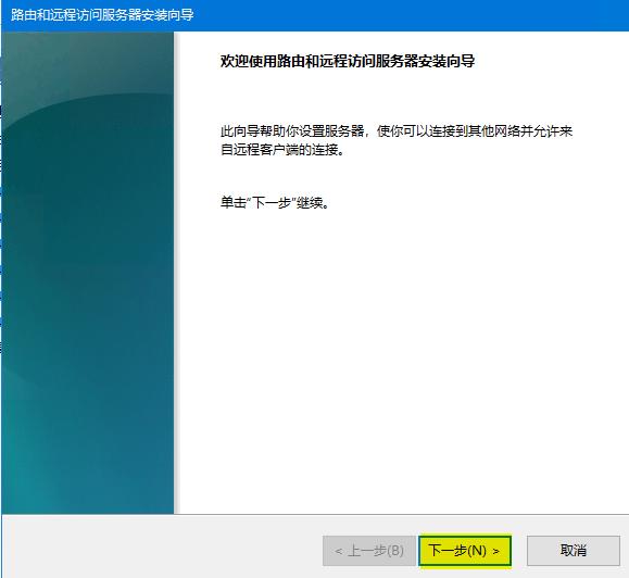 将Windows Server2019配置为路由器