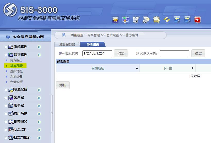网御星云SIS-3000网闸映射配置
