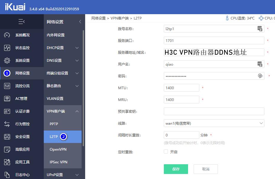 H3C ER3260G2 L2TP VPN
