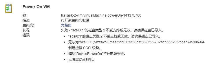 """解决ESXi提示打开失败""""scsi0:1""""的磁盘类型 不受支持或无效"""