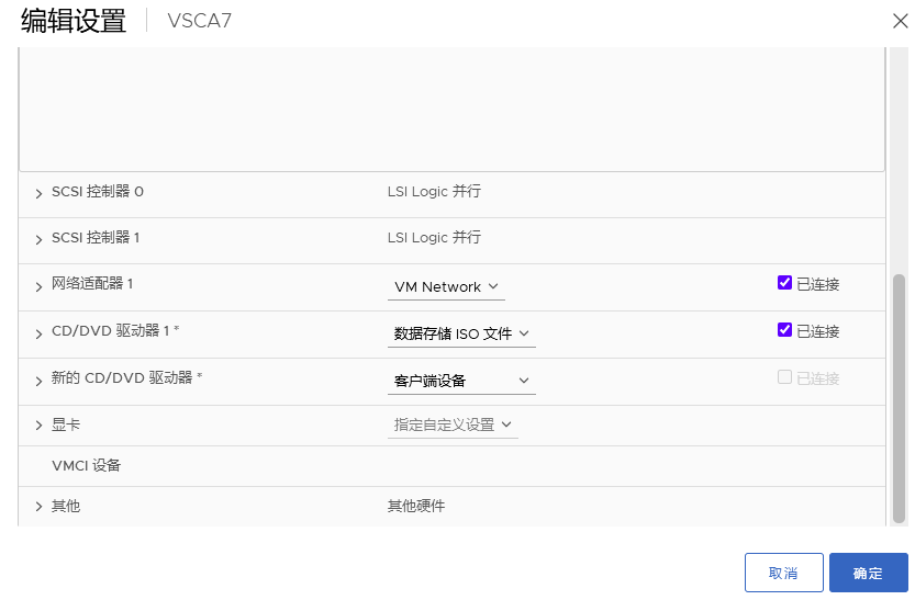 VSCA7安装补丁升级