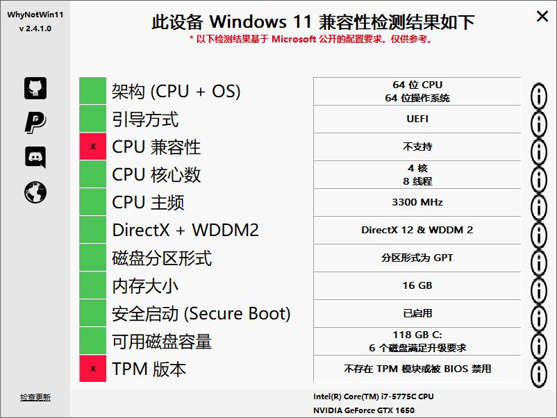 老平台跳过限制安装WIN11 RTM